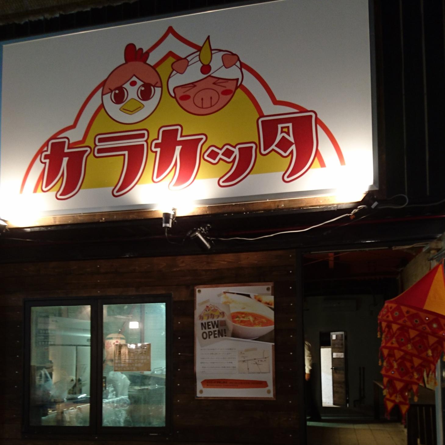カラカッタ  伊賀上野店