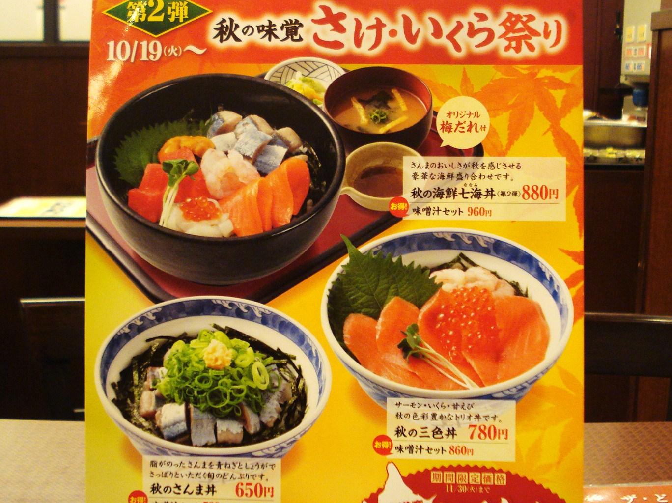 ザ・どん JR神戸駅店
