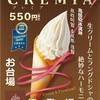 RUBY CAFE - 料理写真:人気NO1クレミアソフトクリーム