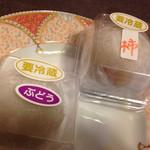 村嶋 - ぶどう大福+柿大福を頂きました。