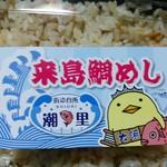 潮里 - 料理写真:鯛めし350円