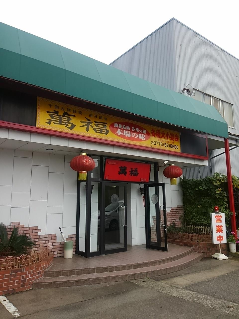 中国台湾料理萬福