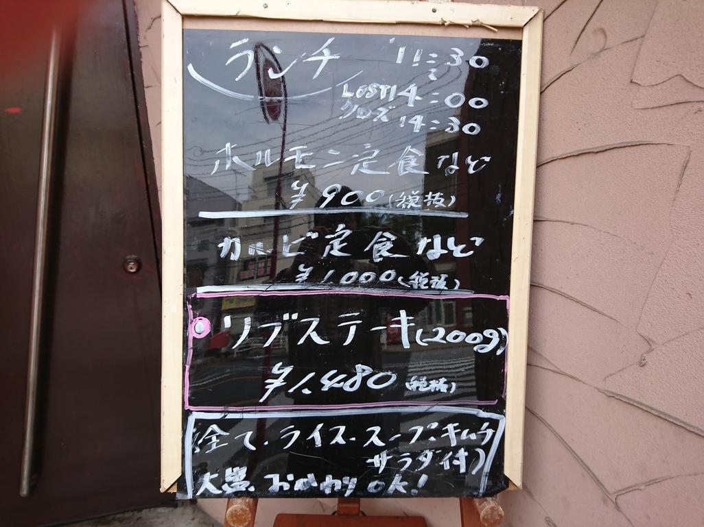 焼肉 オセヨ