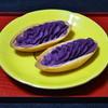 御菓子御殿 - 料理写真:紅いもタルト