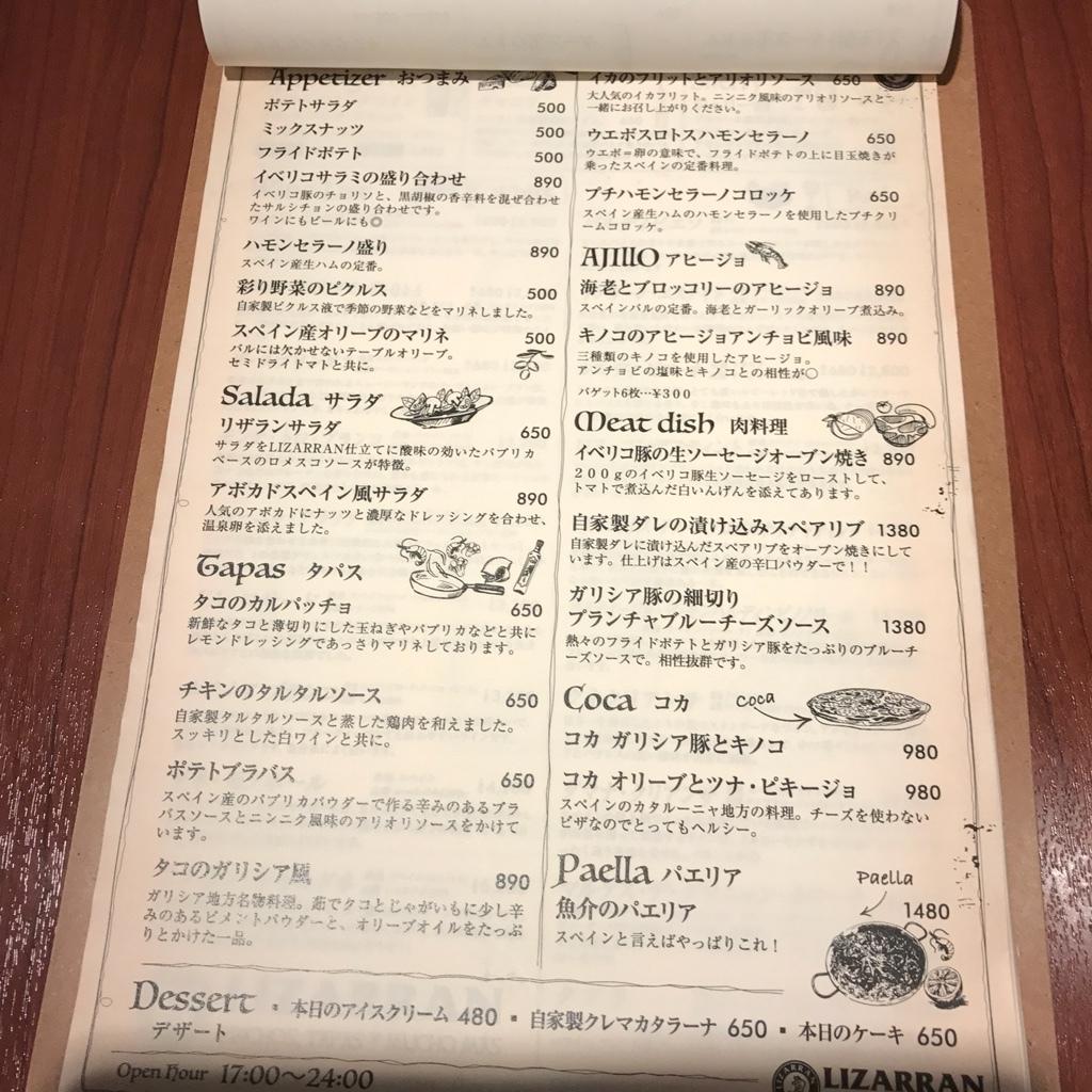 リザラン 西新宿小滝橋通り店