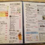 串工房 雷 - ソムリエが厳選したワイン、地酒、焼酎も数多く揃えております!