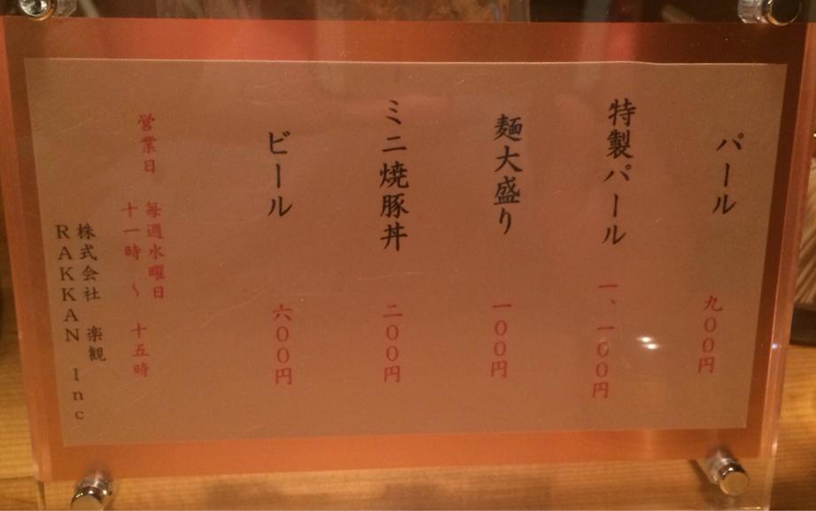 楽観 NISHIAZABU SILVER