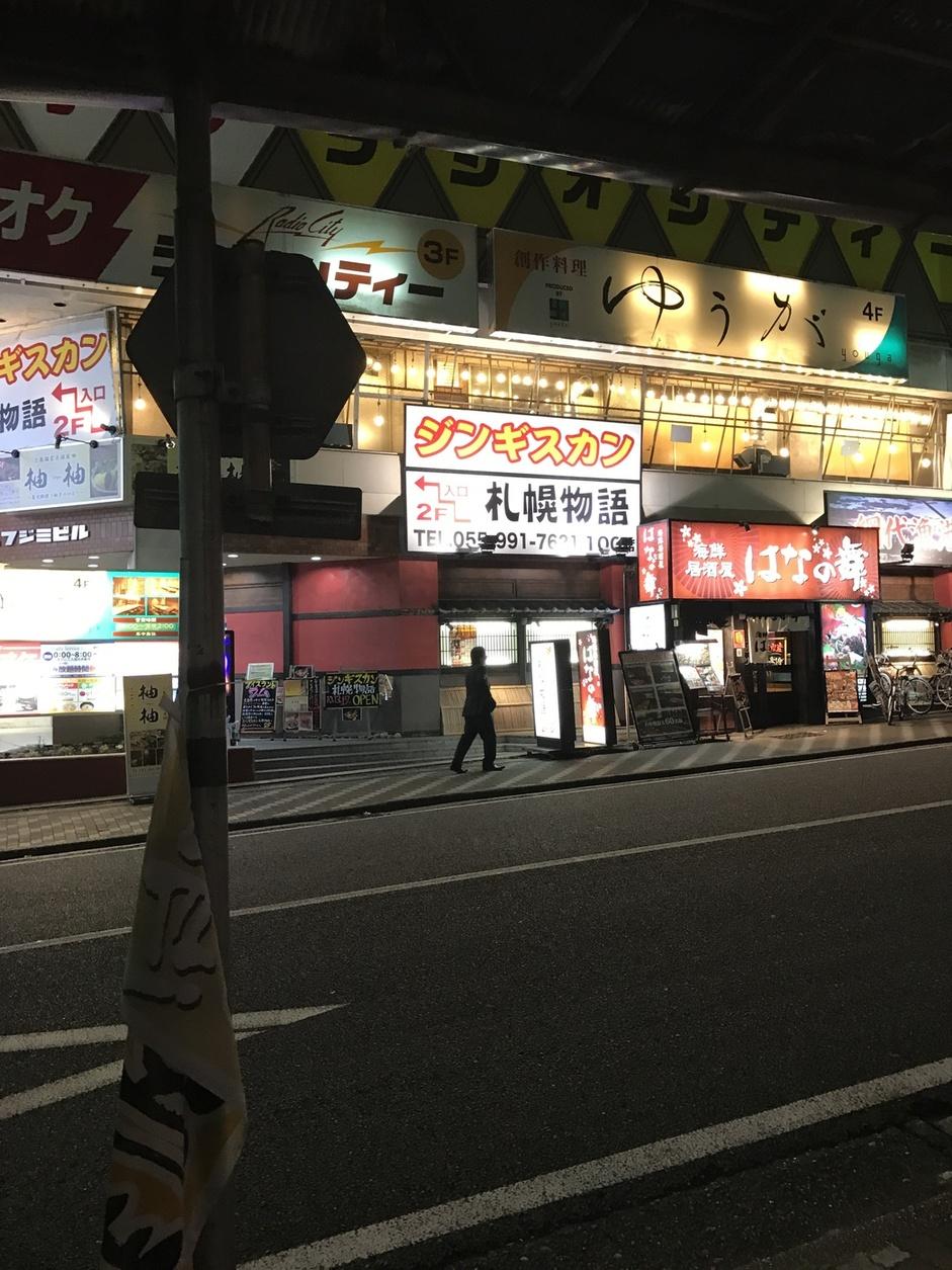 ジンギスカン札幌物語 三島南口店