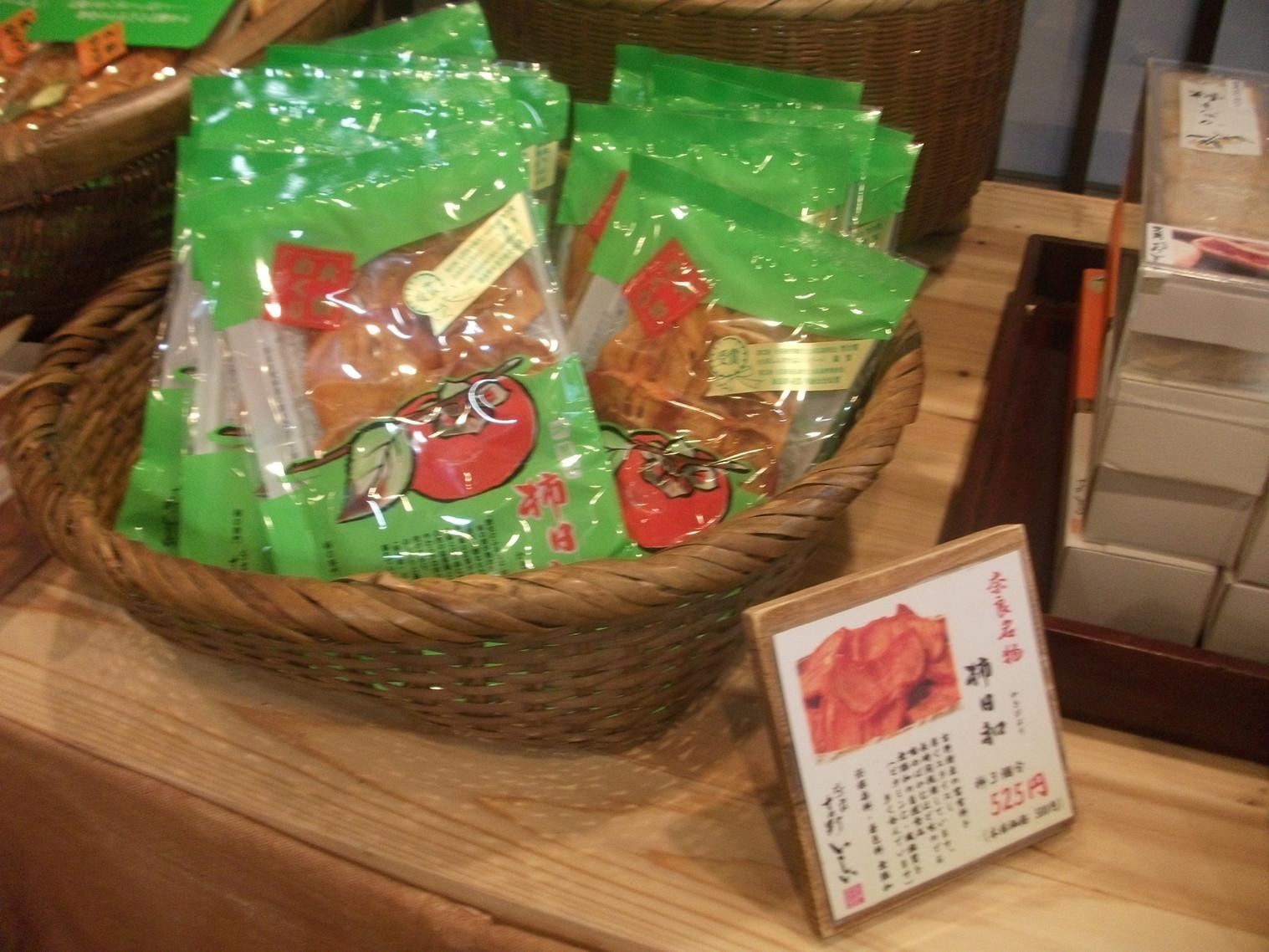柿の専門 奈良吉野 いしい