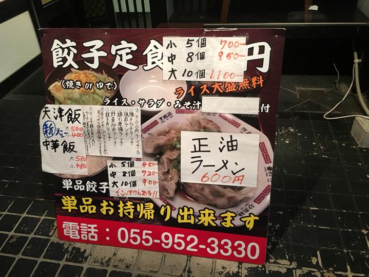 餃子屋 平町亭