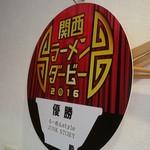 エンターテイ麺ト スタイル ジャンク ストーリー エムアイ レーベル - ラーメンダービー2016優勝