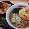 箱根そば - 料理写真:グラコロ丼セット(650円)