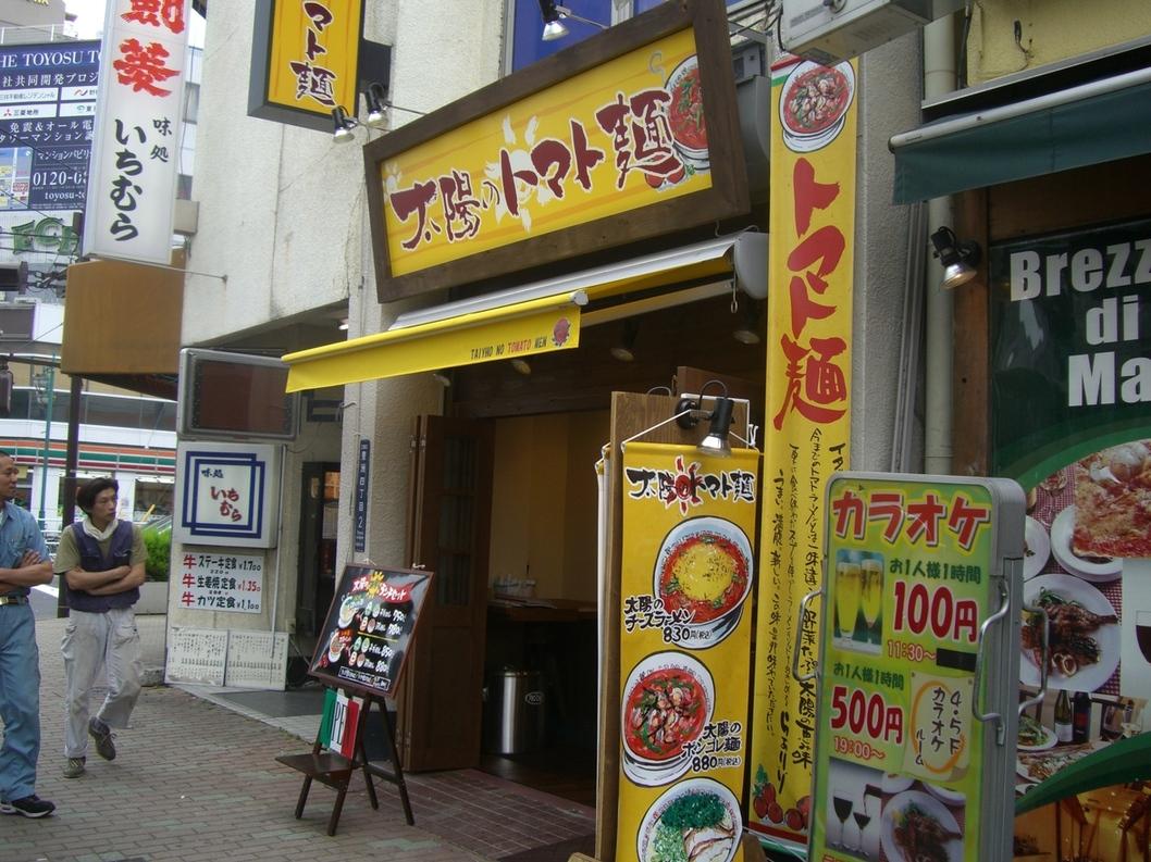 太陽のトマト麺 豊洲支店
