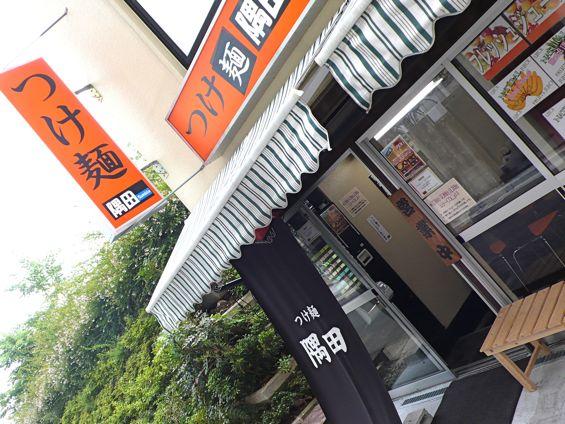 つけ麺隅田