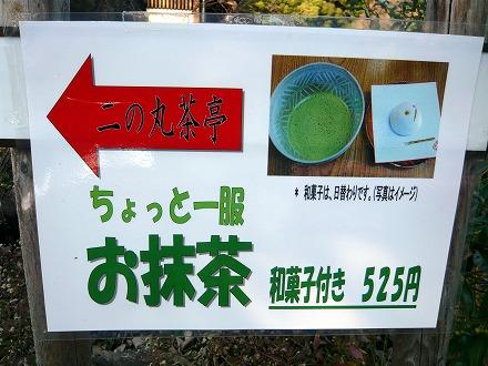 二の丸茶亭