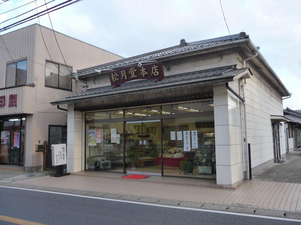 松月堂本店