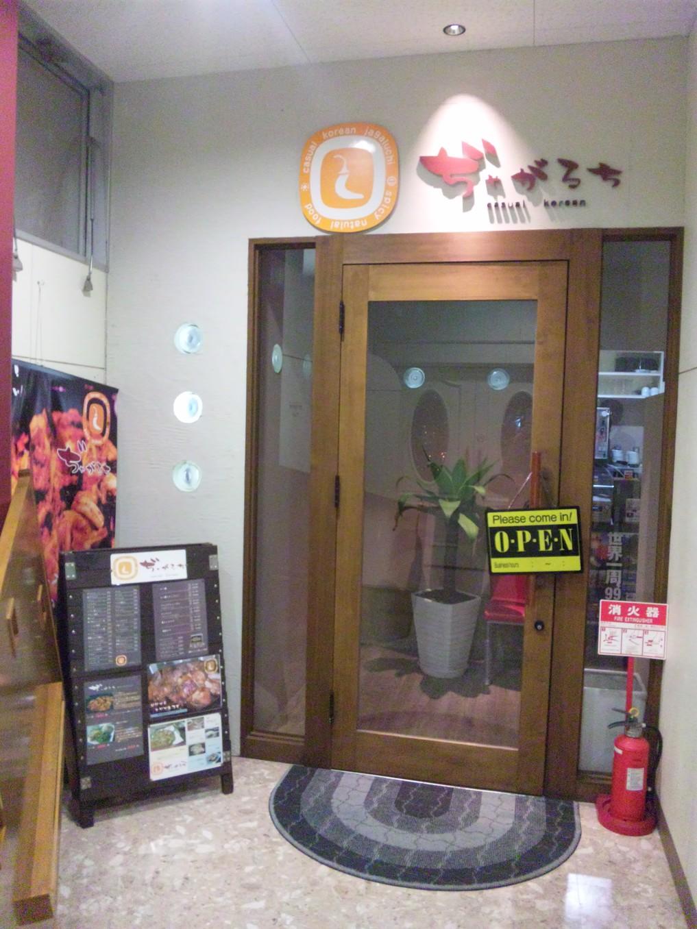 ぢゃがるち韓国料理