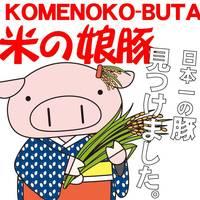 必食!是非一度ご賞味下さい♪日本一に輝いた!『米の娘ぶた』
