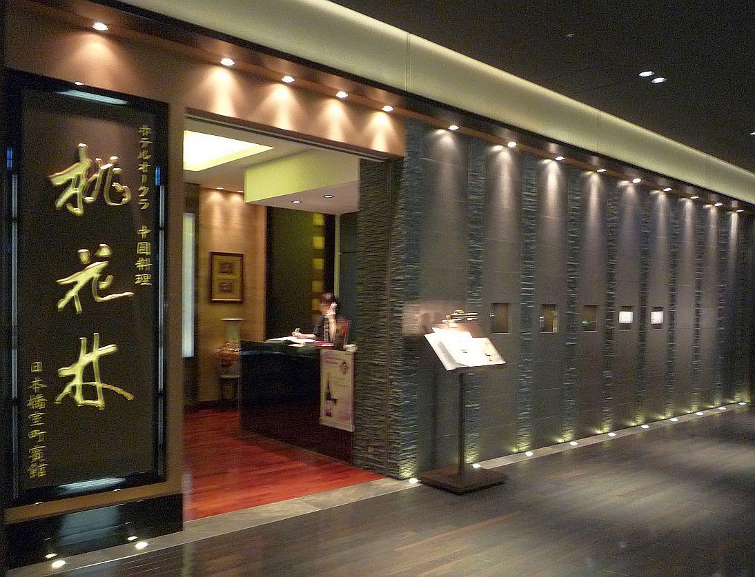 ホテルオークラ 中国料理「桃花林」 日本橋室町賓館
