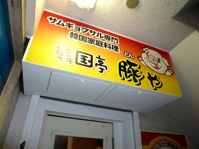 https://tabelog.ssl.k-img.com/restaurant/images/Rvw/5809/640x640_rect_5809195.jpg