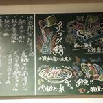 俺の魚を食ってみろ!! 渋谷店 - メニュー