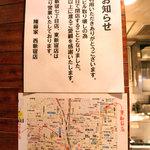 陳麻家 - 2008年6月いっぱいで閉店だそうです!!