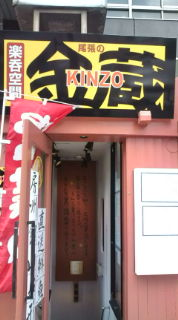 尾張の金蔵 麹町店
