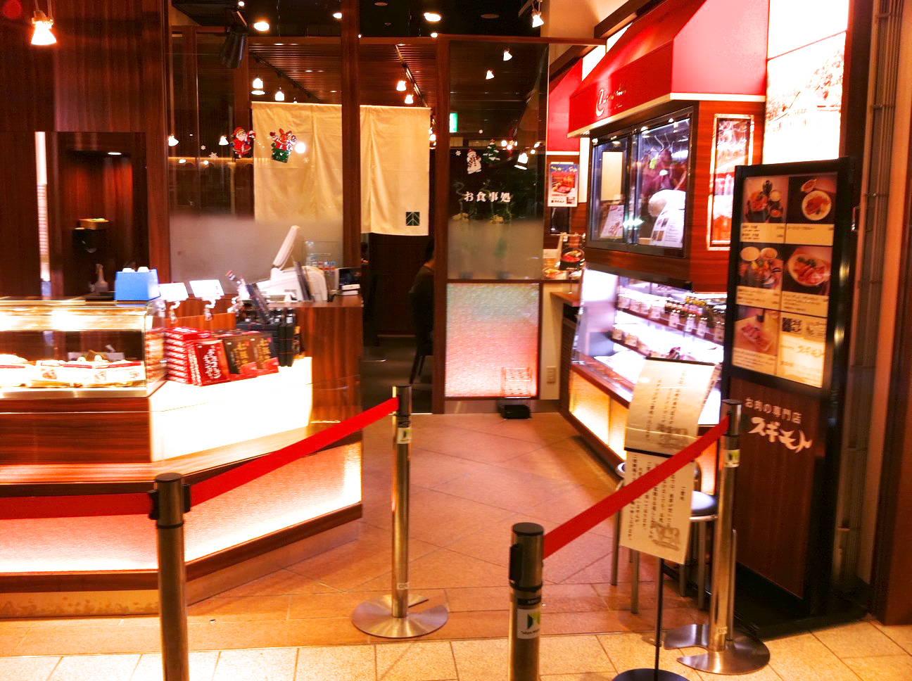 お肉の専門店 スギモト 東京ミッドタウン店