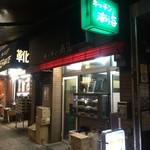 Kicchinnankai - 外観