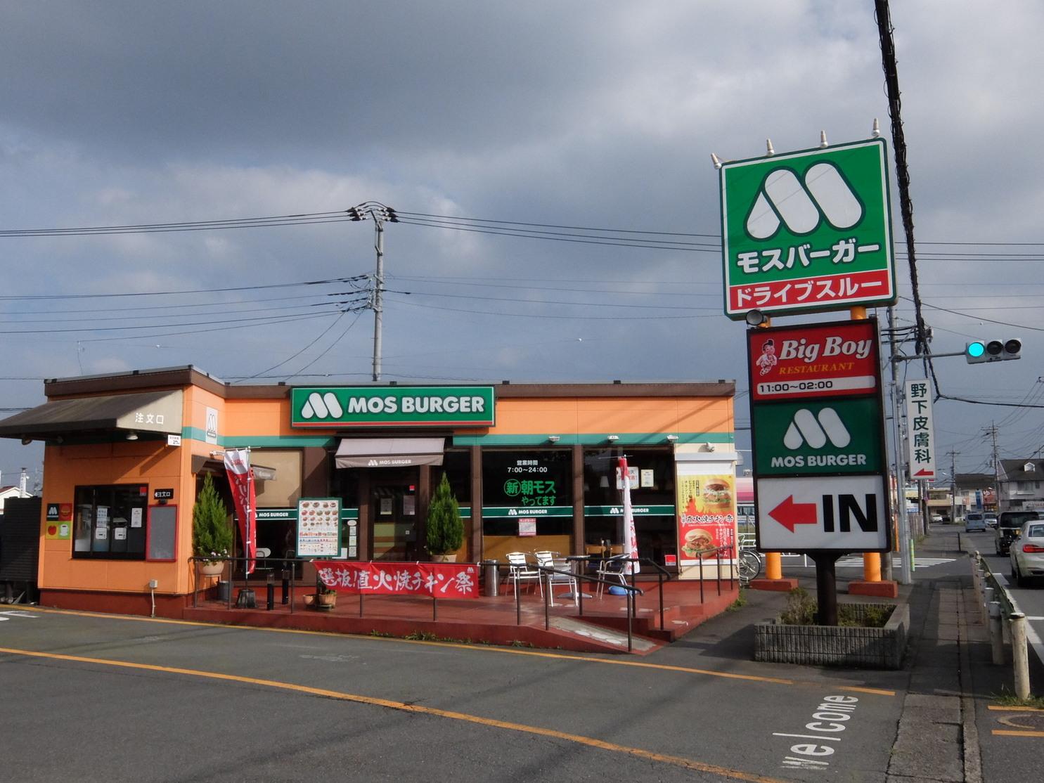 モスバーガー  八王子楢原店