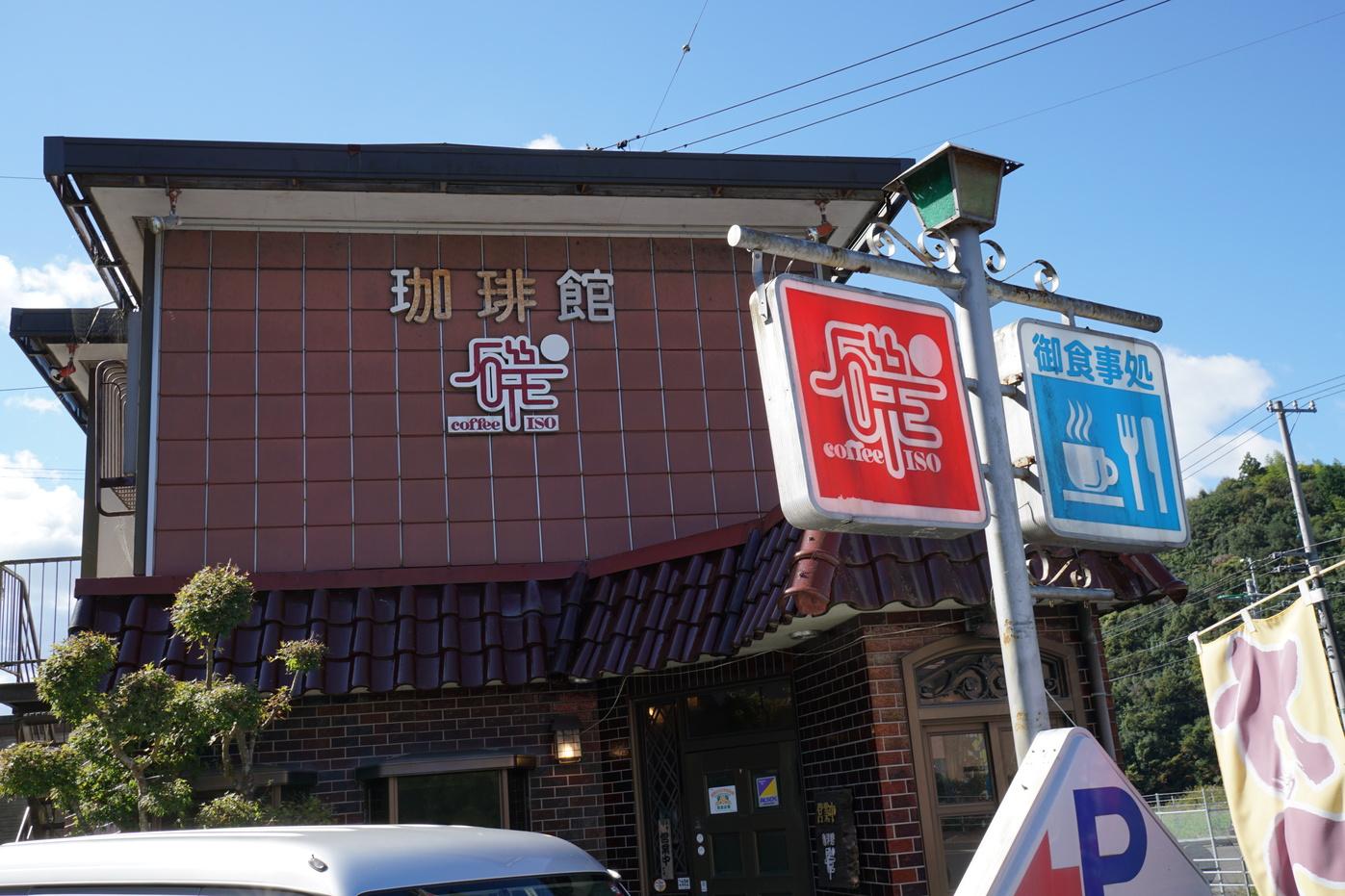 珈琲館 磯