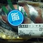 スーパーオカムラ - この日はサンマが特売