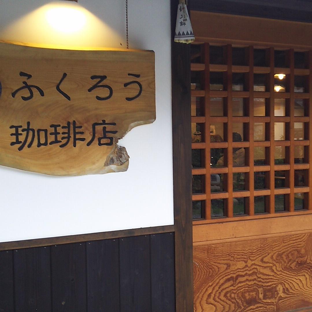 ふくろう珈琲店