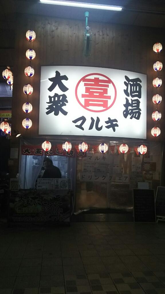 大衆酒場丸喜 千林店