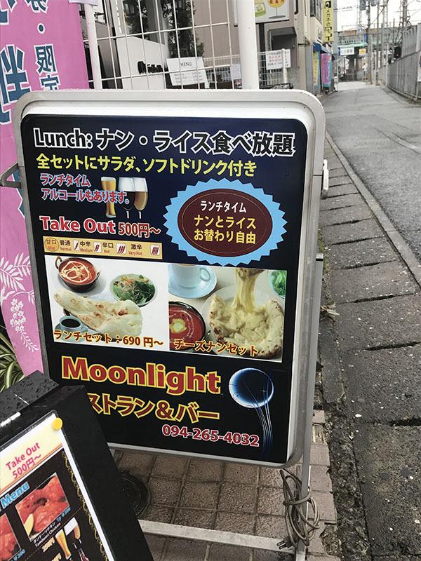 ムーンライト レストラン&バー