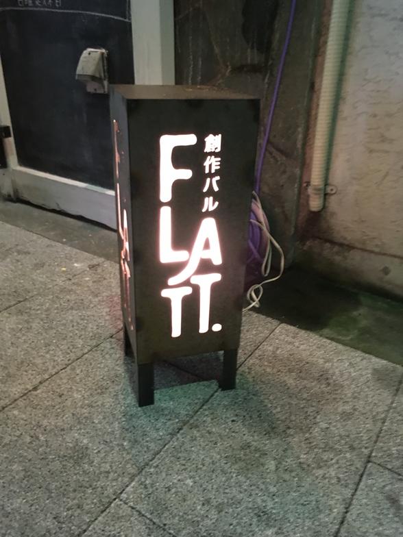 創作バル FLATT.