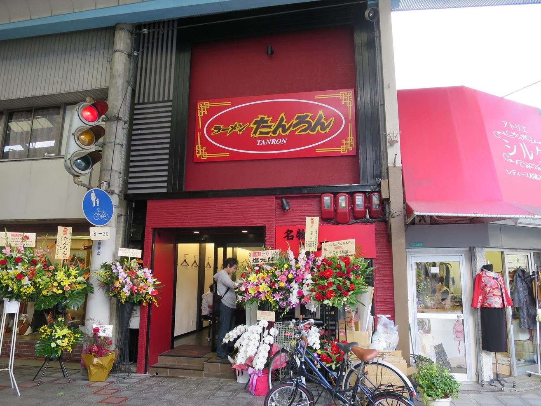 ラーメン たんろん 塚本店