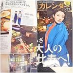 アナログ カフェ ラウンジ トーキョー - 「大人のレストラン」に掲載されました