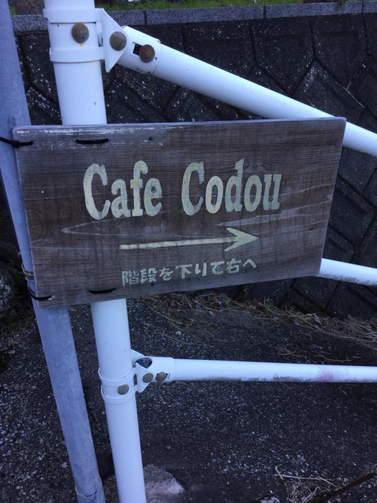 カフェ・コドウ