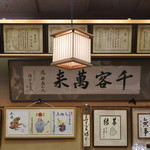香梅堂 - 2016.10 店内の様子