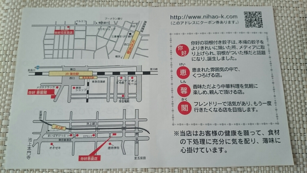 ニイハオ 恵馨閣 元住吉店