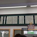 58214763 - 店内のメニュー表 さらに左にもありました。