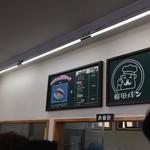 福田パン - 左側 野菜サンドの組み合わせについて