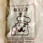 福田パン - ビニール袋に入れてもらいました