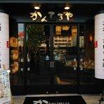 九州うまいもん通り かんてきや - 大分駅から徒歩3分