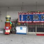 大鵬軒 - 外観写真:大きな暖簾が勇壮な大鵬軒石井店