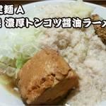 つなぎ - 11月限定麺G系  濃厚トンコツ醤油ラーメン
