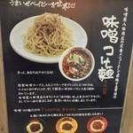 58270341 - 味噌つけ麺