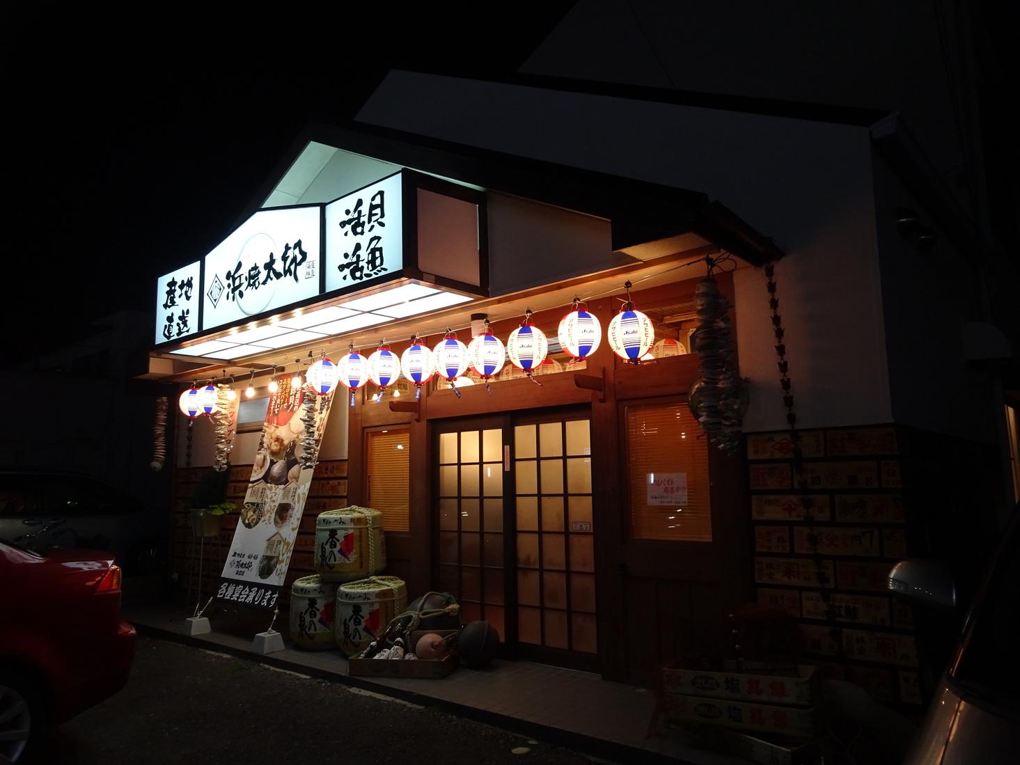 浜焼太郎 知立店