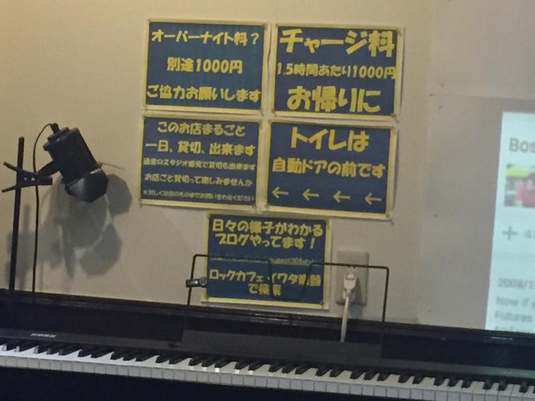 ロックカフェ イワタ楽器